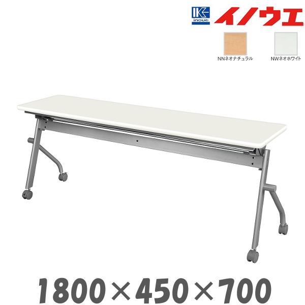井上金庫 平行スタックテーブル KSP-1845