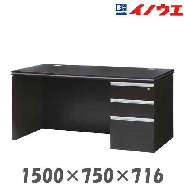井上金庫 マネージメントデスク MMD-KS1575 W1500 D750 H716