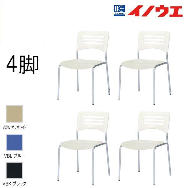 井上金庫 オフィス スタッキングチェア NKIN-W26 W440 D510 H740 SH430 4脚セット