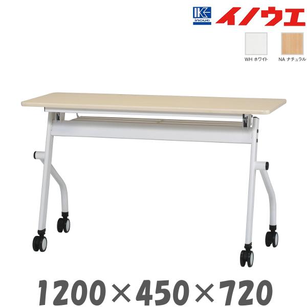 井上金庫 平行スタックテーブル PND-1245