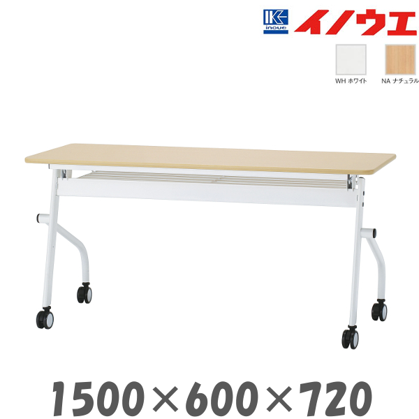 井上金庫 平行スタックテーブル PND-1560