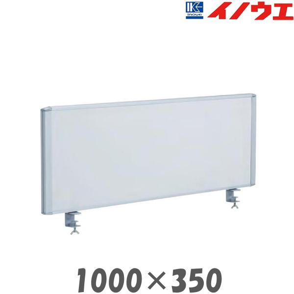 RDP-1200BL ID・ODSシリーズ 幅1200高さ350mm 井上金庫販売 デスクトップパネル