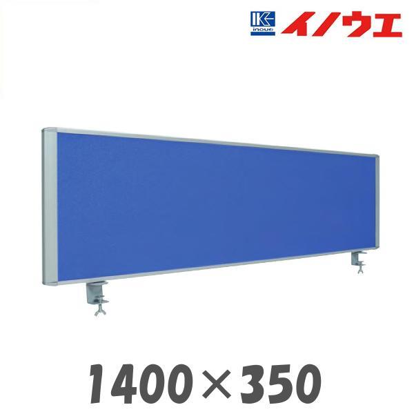 井上金庫 デスクトップパネル RDP-1400 ブルー クロス