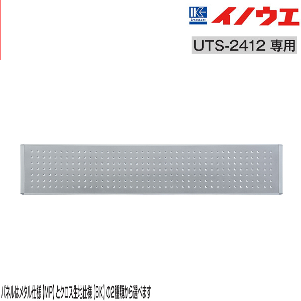 井上金庫 デスクトップパネル RDP-2400MP 分割天板用