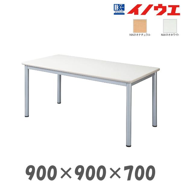 井上金庫 会議テーブル TL-0909