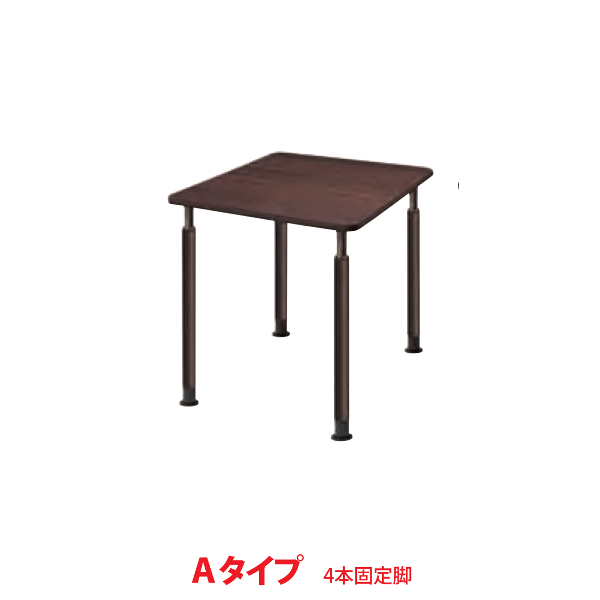 井上金庫 テーブル UFT-0909A Aタイプ 4本固定脚 W900×D900×H596~796(mm) 介護・福祉施設向け