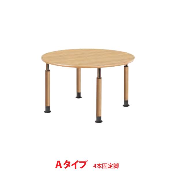 井上金庫 テーブル UFT-1212RA Aタイプ 4本固定脚 1200Φ×D596~796(mm) 脚間有効サイズ 670mm 介護・福祉施設向け