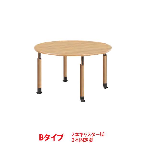 井上金庫 テーブル UFT-1212RB Bタイプ 2本固定・2本キャスター 1200Φ×D596~796(mm) 脚間有効サイズ 670mm 介護・福祉施設向け