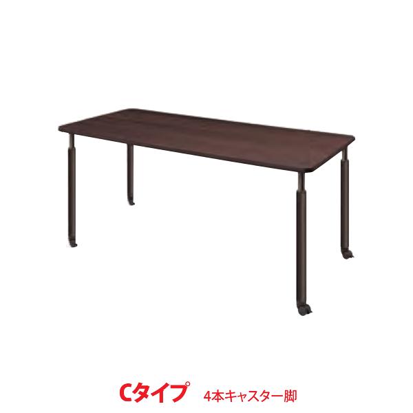 井上金庫 テーブル UFT-1675C Cタイプ 4本キャスター脚 W1600×D750×H596~796(mm) 介護・福祉施設向け