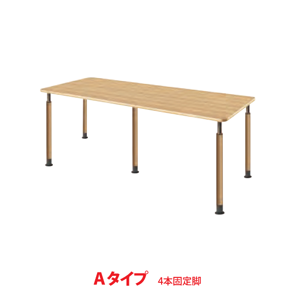 井上金庫 テーブル UFT-5T1875A Aタイプ 4本固定脚 W1800×D750×H596~796(mm) 介護・福祉施設向け