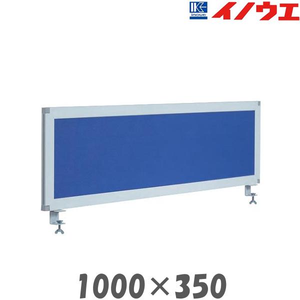 井上金庫 デスクトップパネル UK-DP1000 ブルー クロス