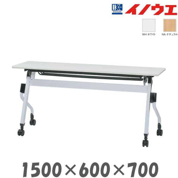 井上金庫 平行スタックテーブル ZBR-1560