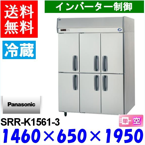 SRR-K1561-3