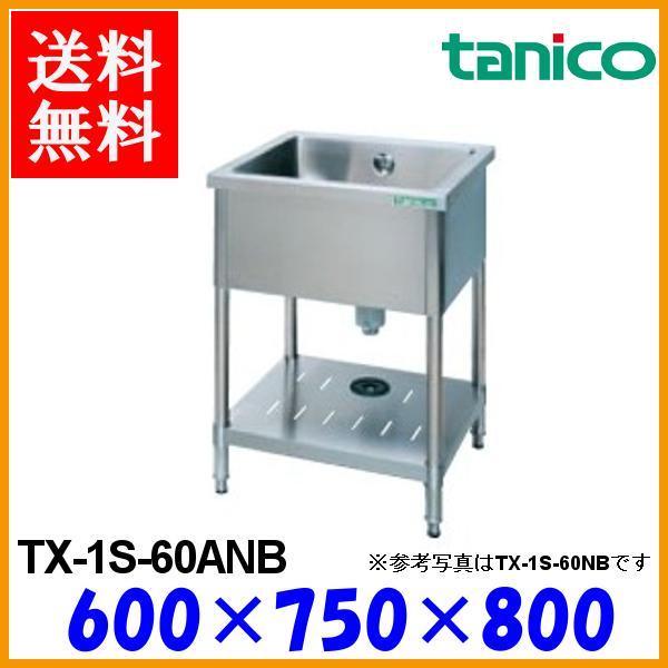 タニコー 一槽シンク TX-1S-60ANB バックガード無