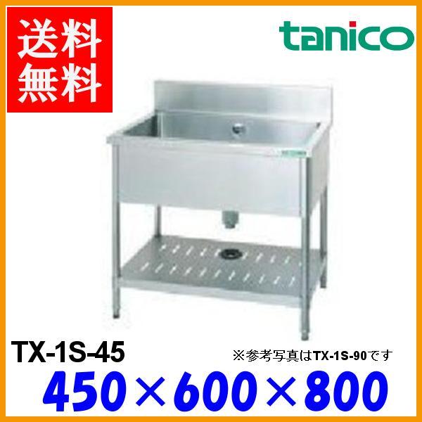 タニコー 一槽シンク TX-1S-45 バックガード有