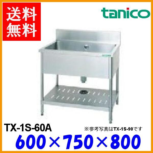 タニコー 一槽シンク TX-1S-60A スタンダードシリーズ バックガード有