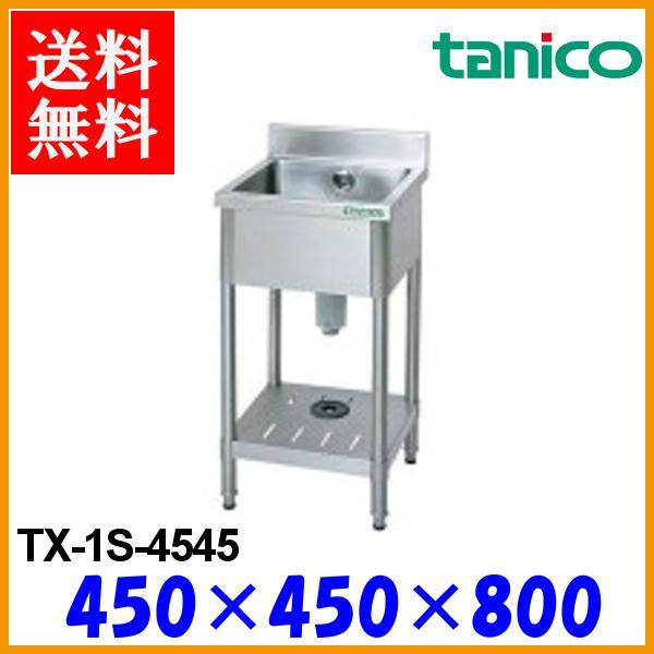 タニコー 一槽シンク TX-1S-4545 スタンダードシリーズ カウンタータイプ