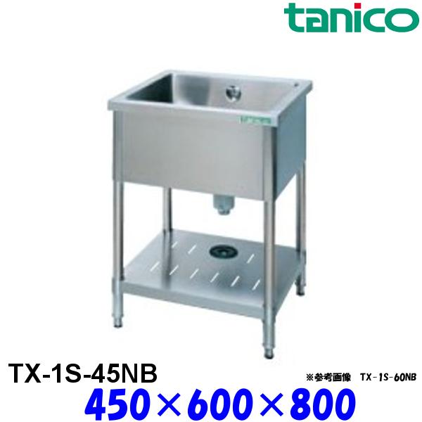 タニコー 一槽シンク TX-1S-45NB バックガード無