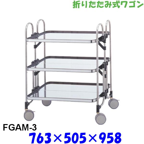 アボジ 折りたたみ式 ワゴン FGAM-3 3段 SUS304 キッチンワゴン