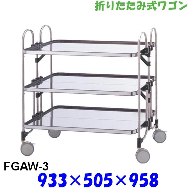 アボジ 折りたたみ式 ワゴン FGAW-3 3段 SUS304 キッチンワゴン