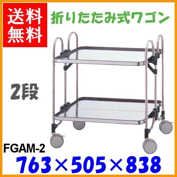 アボジ 折りたたみ式 ワゴン FGAM-2 2段 SUS304 キッチンワゴン