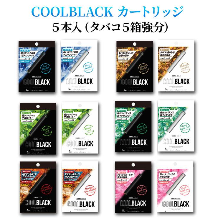 加熱タバコ MEVIUS ploom 人気上昇中 カプセル対応 電子タバコ クールブラック 替えカートリッジ CoolBlack たばこ5箱分相当 タールゼロ0 ニコチンゼロ0 本日限定 5本入り シルバー ブラック