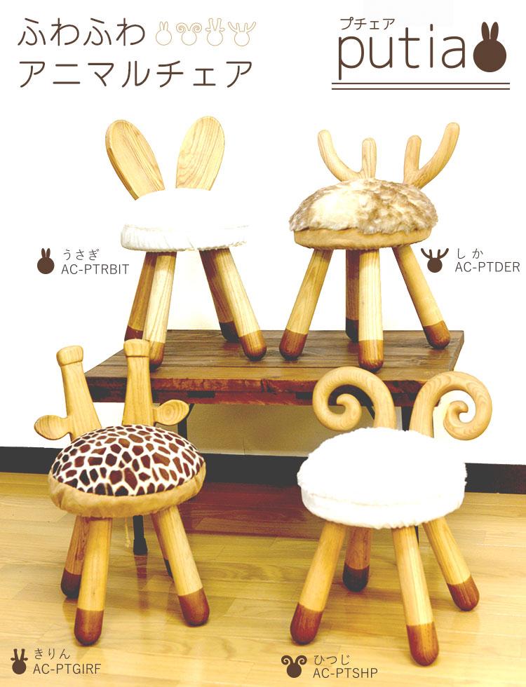 【個数限定割引価格】天然木と低反発マットで、快適 安全 お子様用 木製アニマルチェア プチェア Putia /北欧デザイン 椅子 出産祝いにもおススメ 子供部屋 キッズ用 シカ ヒツジ キリン うさぎ:プロモワールド