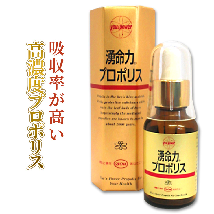 免疫力サポート 湧命力プロポリス 高濃度エキス30ml(約1か月分~)日本製 特許取得済 /抗菌作用 水に溶けやすく 吸収力が高い