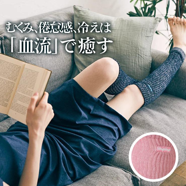 ふくらはぎ 温める グッズ 締め付けず血行促進 Sleepdays(スリープデイズ)リカバリー レッグフィット むくみは血流でほぐす 触れるだけで血流を促すレッグウォーマー/足のラインを美しく 足の冷え 快眠とリカバリー力UP 着圧ソックス ピンク ネイビー
