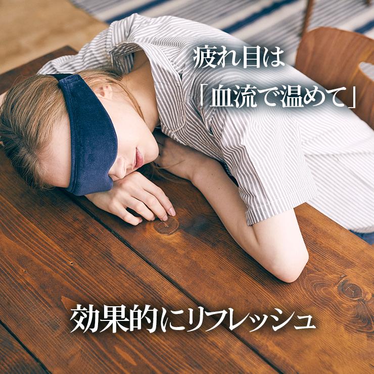 疲れ目 は「血流」で癒す! Sleepdays(スリープデイズ) リカバリー アイピロー メール便送料無料/眼精疲労/アイマスク/フリーサイズ
