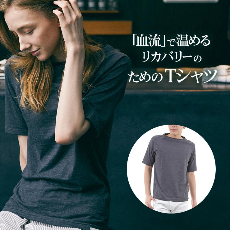 睡眠中のリカバリー力アップ Sleepdays(スリープデイズ) リカバリーショートスリーブ Tシャツ 着るだけで血行促進/おやすみTシャツ パジャマ/レディース メンズ/S M L/半袖 丸襟/送料無料