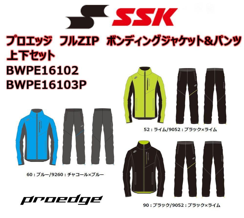 SSK(エスエスケイ) プロエッジ フルZIPボンディングジャケット&パンツ 【BWPE16102】【BWPE16103P】