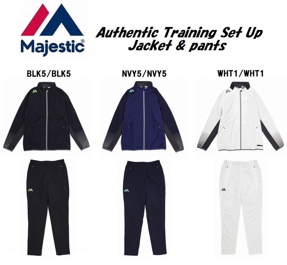 MAJESTIC(マジェスティック) オーセンティック トレーニングセットアップジャケット&パンツ 【XM23MAJ0031】【XM11MAJ0013】