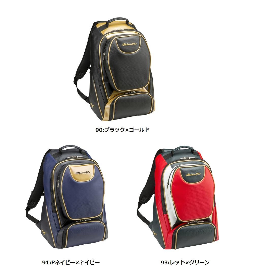 【限定商品】 mizuno(ミズノ)限定カラー ミズノプロ バックパック 1FJD8409 [野球/バッグ]