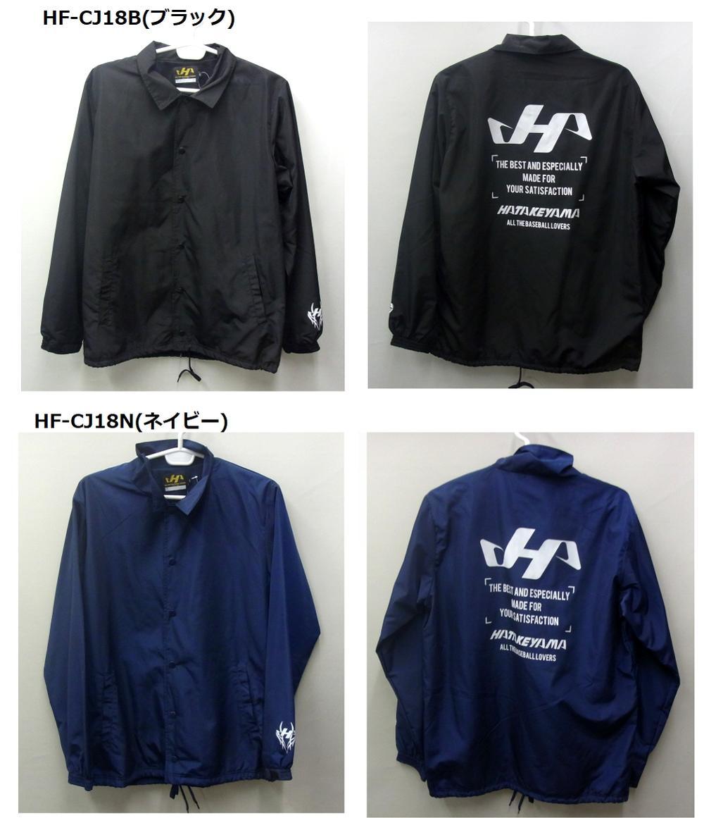 【限定商品】HATAKEYAMA(ハタケヤマ) 裏メッシュ コーチジャケット HF-CJ18