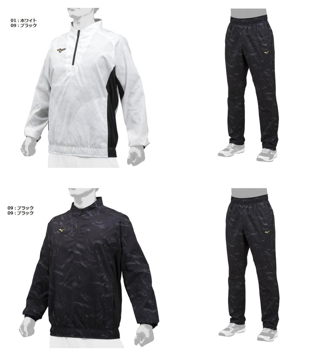 mizuno(ミズノ) ミズノプロ ハーフZIPトレーニングジャケット & ロングパンツ 上下セット 【12JE9J71】【12JF9J71】