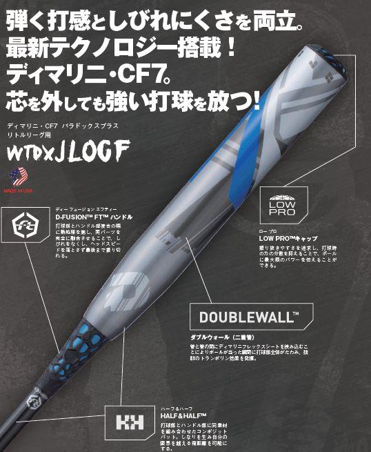Wilson DEMARINI(uirusondimarini)CF7反論加世界少年棒球協會WTDXJLOCF比賽專用的型號BPF1.15少年硬式球棒威爾遜(WTDXJLOCF)