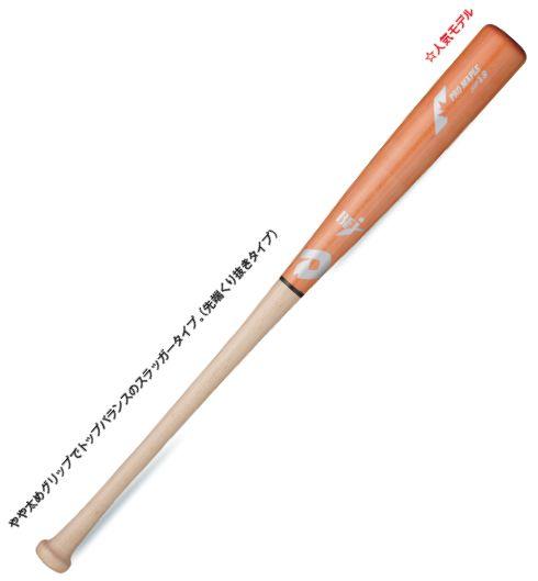 【※訳あり】Wilson(ウイルソン) ディマリニ・プロメープル 一般硬式木製バット (13T型) wilson-wtdxjhp13
