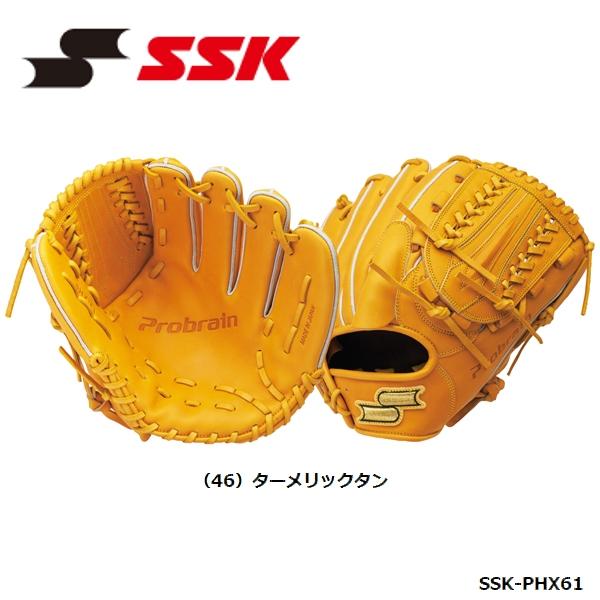 【限定商品】 SSK(エスエスケイ) 一般硬式グラブ プロブレイン 投手用 PHX61