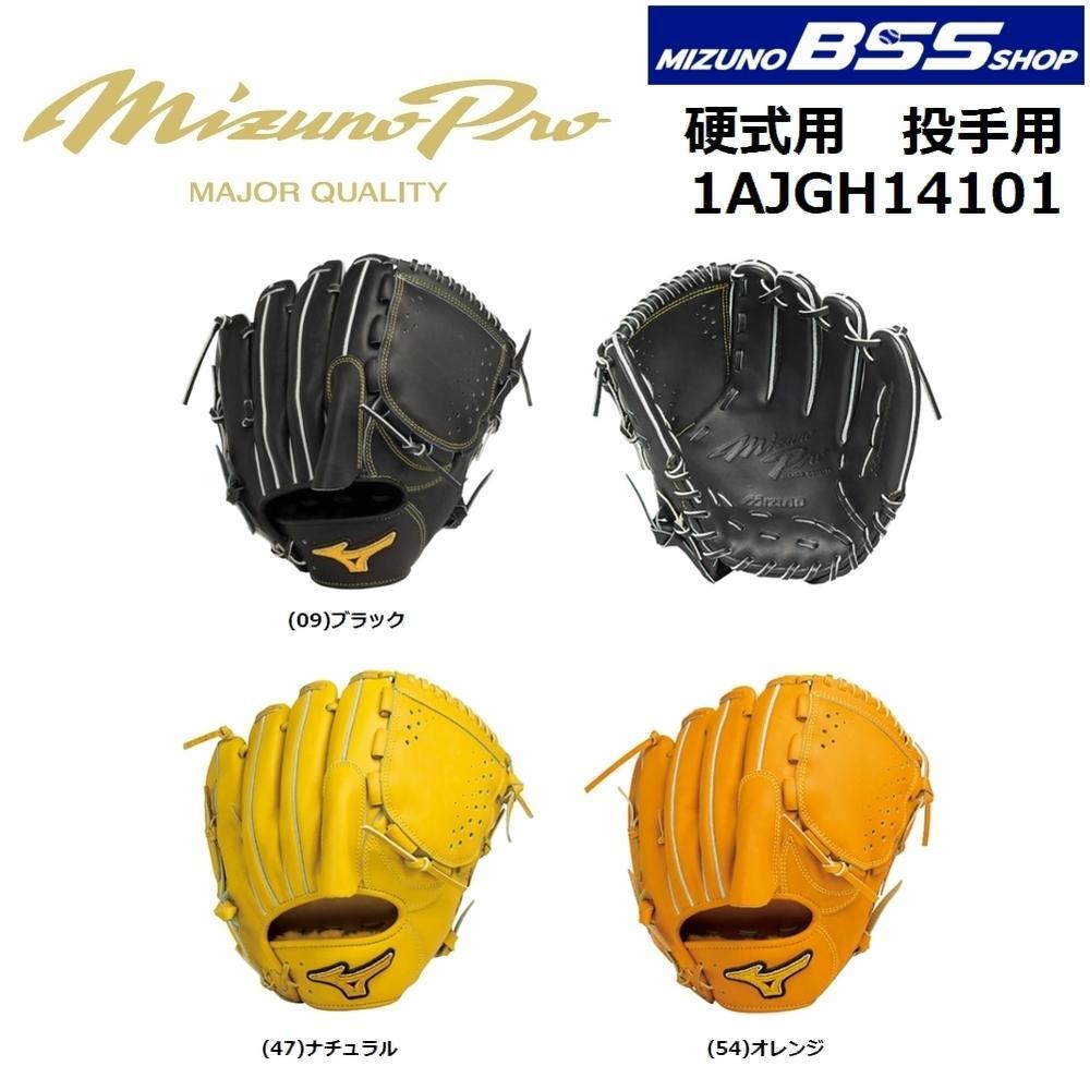 【BSS限定】mizuno(ミズノ) ミズノプロ 一般硬式用グラブ スピードドライブテクノロジー 【投手用】 1AJGH14101 (硬式グローブ)