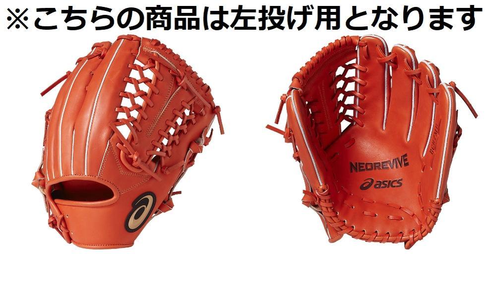 【左投げ用】asics(アシックス) 一般硬式グラブ ネオリバイブ 内野手・外野手兼用 (22) BGH7MU