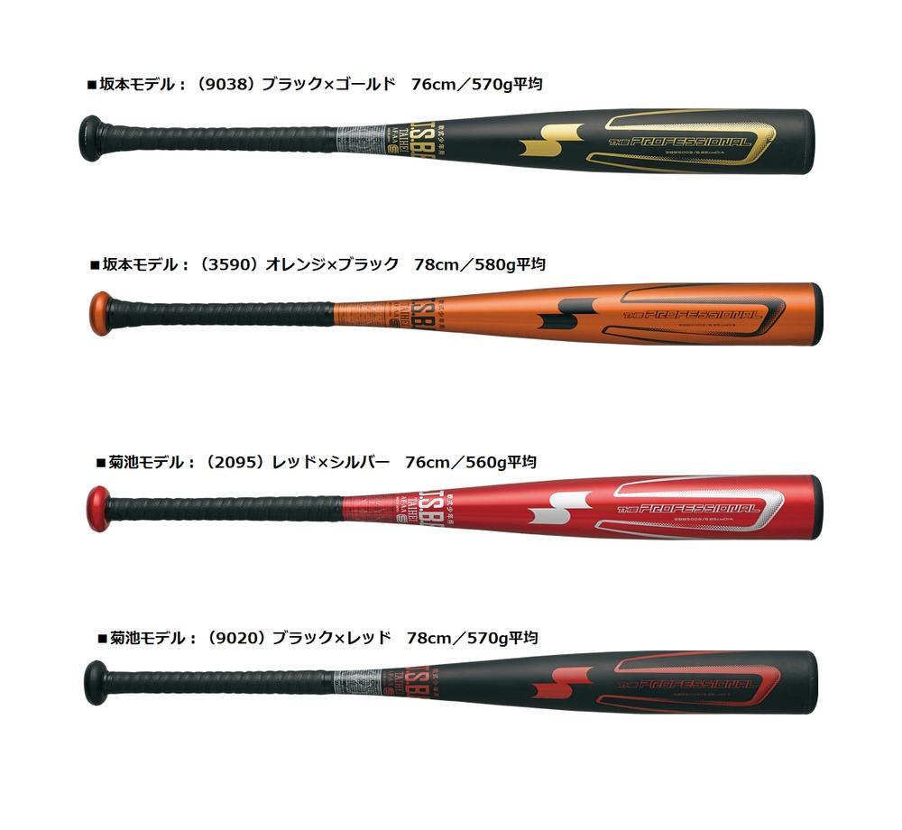 SSK(エスエスケイ) 少年軟式金属製バット ザ・プロフェッショナル SBB5003