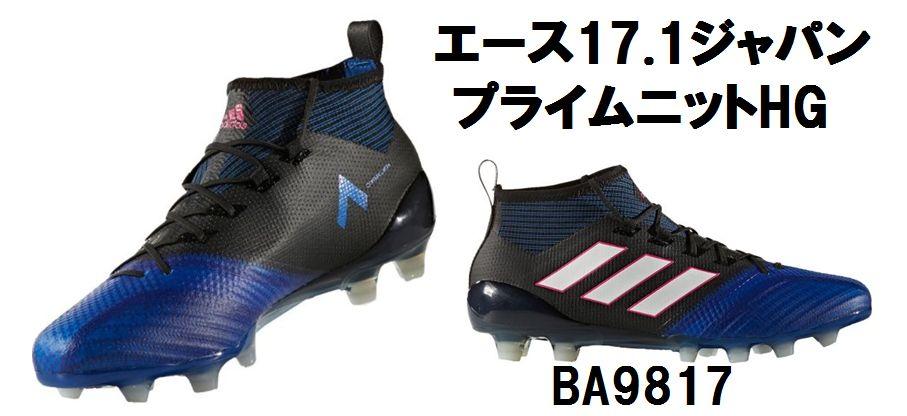 adidas(アディダス) サッカースパイク エース 17.1 ジャパンプライムニット HG  BA9817 【支店在庫(H)】
