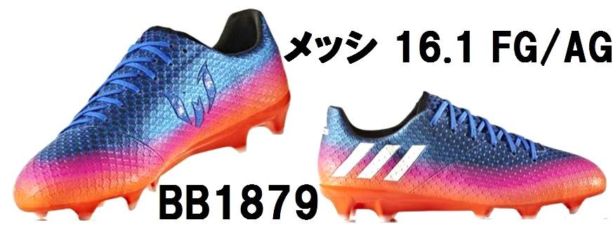 adidas(アディダス) サッカースパイク メッシ 16.1 FG/AG BB1879 【支店在庫(H)】