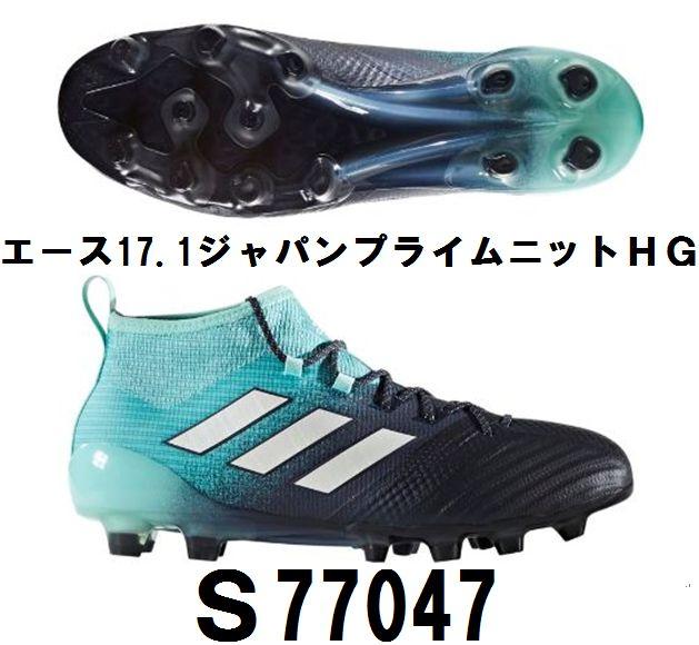 adidas(アディダス) サッカースパイク エース 17.1 ジャパンプライムニット HG  S77047 【支店在庫(H)】