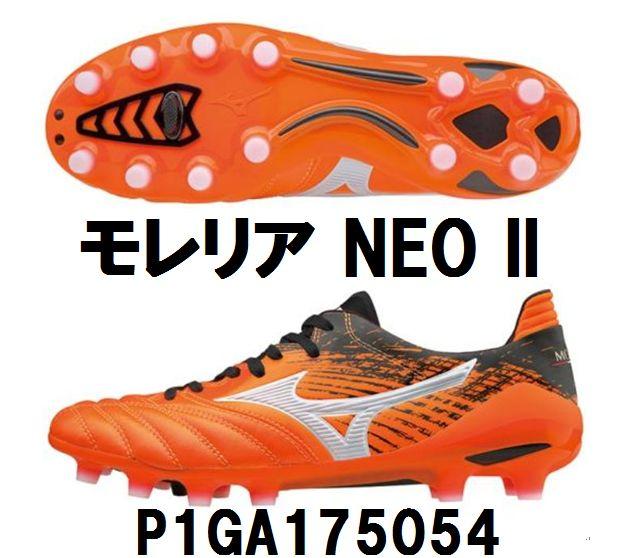 mizuno(ミズノ) サッカースパイク モレリア ネオ2 (54) P1GA175054 【支店在庫(H)】