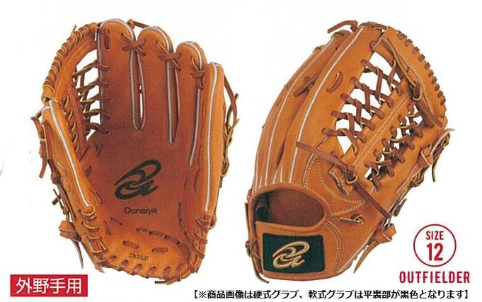 Donaiya ドナイヤ 軟式グラブ 定価の67%OFF 日本産 外野手用 右投げ用 DRNO ライトブラウン