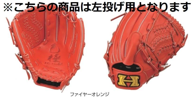 【左投げ用】HI-GOLD(ハイゴールド) 一般軟式用グラブ 己極 投手用 ファイヤーオレンジ OKG-6121
