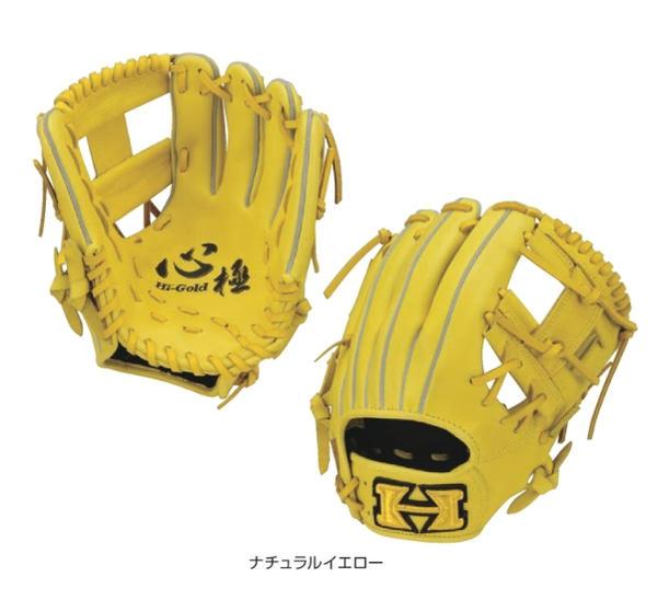HI-GOLD(ハイゴールド) 一般軟式用グラブ 心極 二塁手・遊撃手用 右投げ用 ナチュラルイエロー KKG-7514