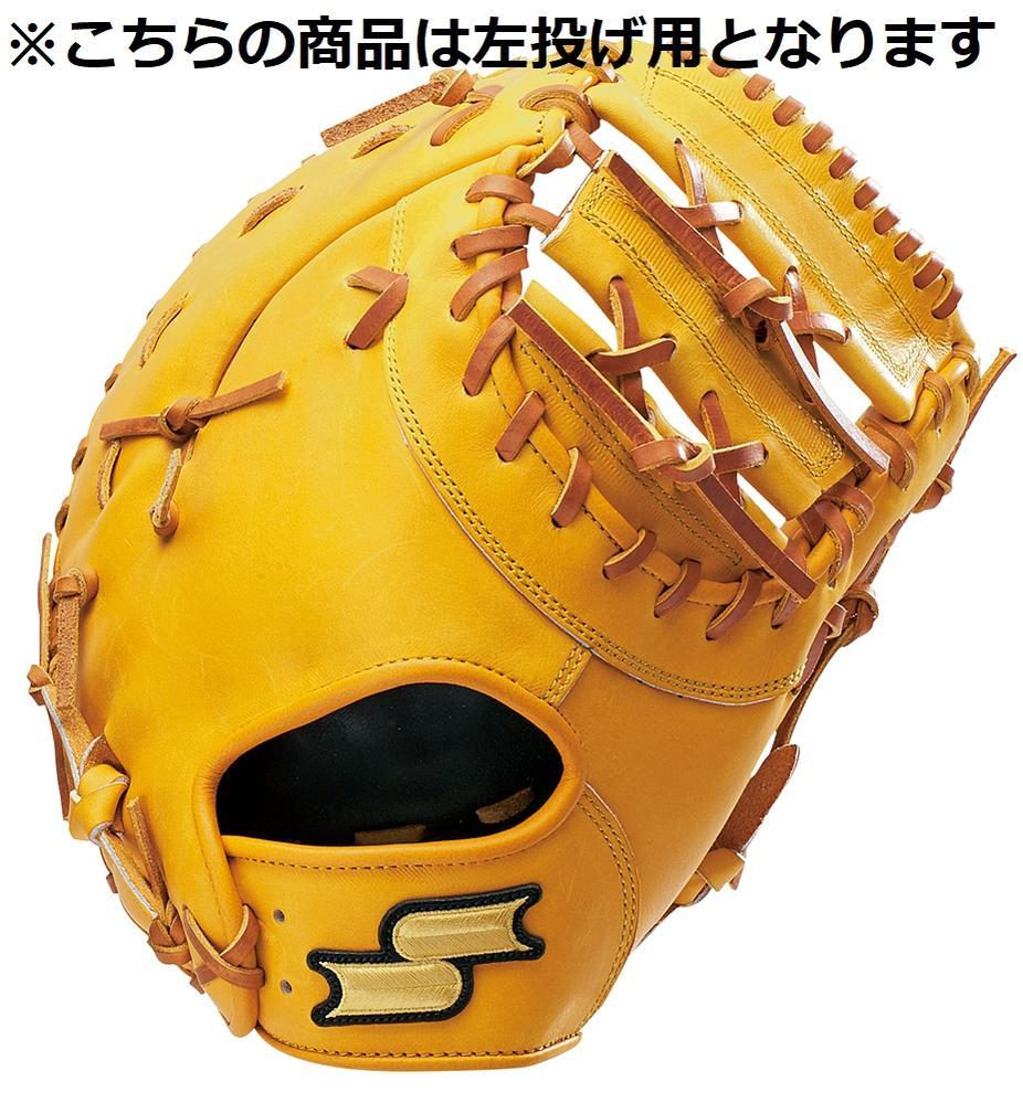 【左投げ用】 SSK(エスエスケイ) 一般硬式ファーストミット 一塁手用 (3747) SPF130